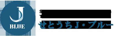 せとうちJ・ブルー::瀬戸内エリアのソーシャルビジネス・テレワーク推進